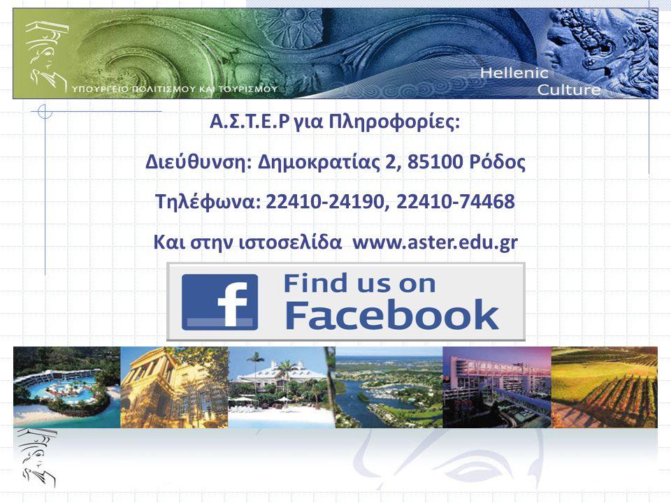 Α.Σ.Τ.Ε.Ρ για Πληροφορίες: Διεύθυνση: Δημοκρατίας 2, 85100 Ρόδος