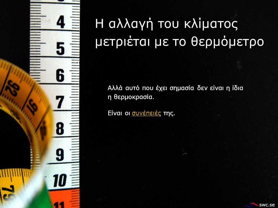 Η αλλαγή του κλίματος μετριέται με το θερμόμετρο