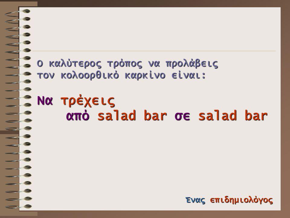 από salad bar σε salad bar