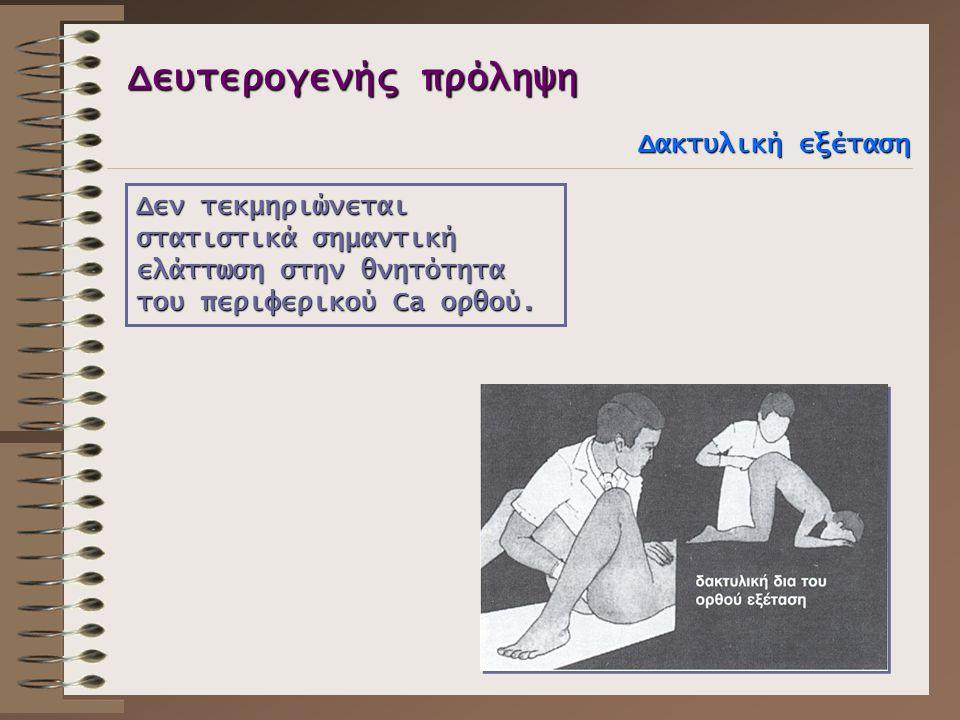 Δευτερογενής πρόληψη Δακτυλική εξέταση Δεν τεκμηριώνεται
