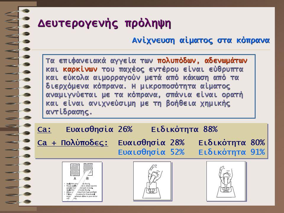 Δευτερογενής πρόληψη Ανίχνευση αίματος στα κόπρανα