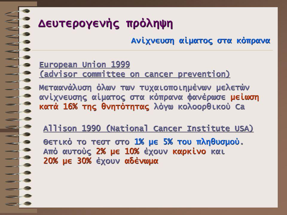 Δευτερογενής πρόληψη Ανίχνευση αίματος στα κόπρανα European Union 1999