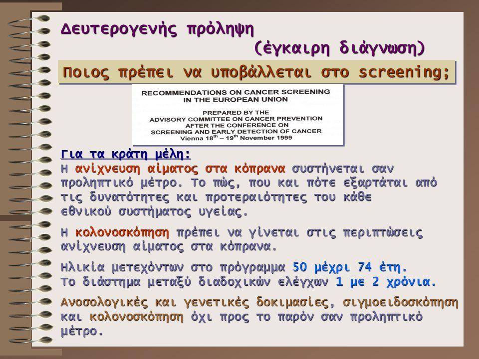 Δευτερογενής πρόληψη (έγκαιρη διάγνωση)