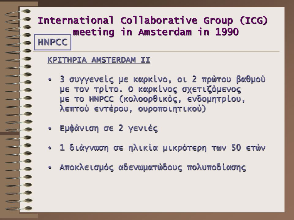 International Collaborative Group (ICG) meeting in Amsterdam in 1990