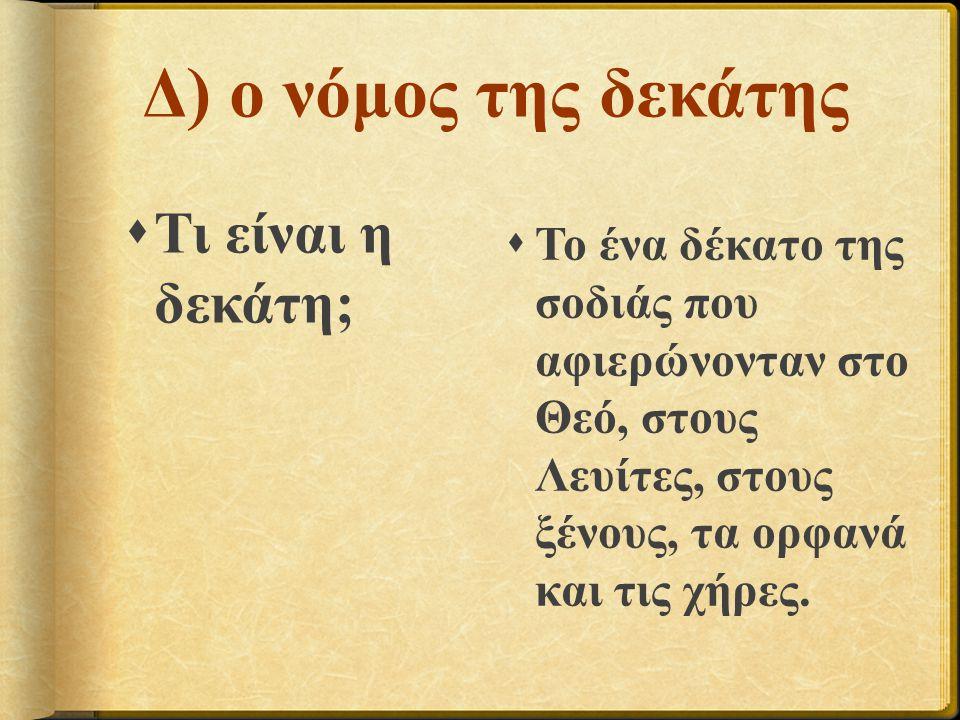 Δ) ο νόμος της δεκάτης Τι είναι η δεκάτη;