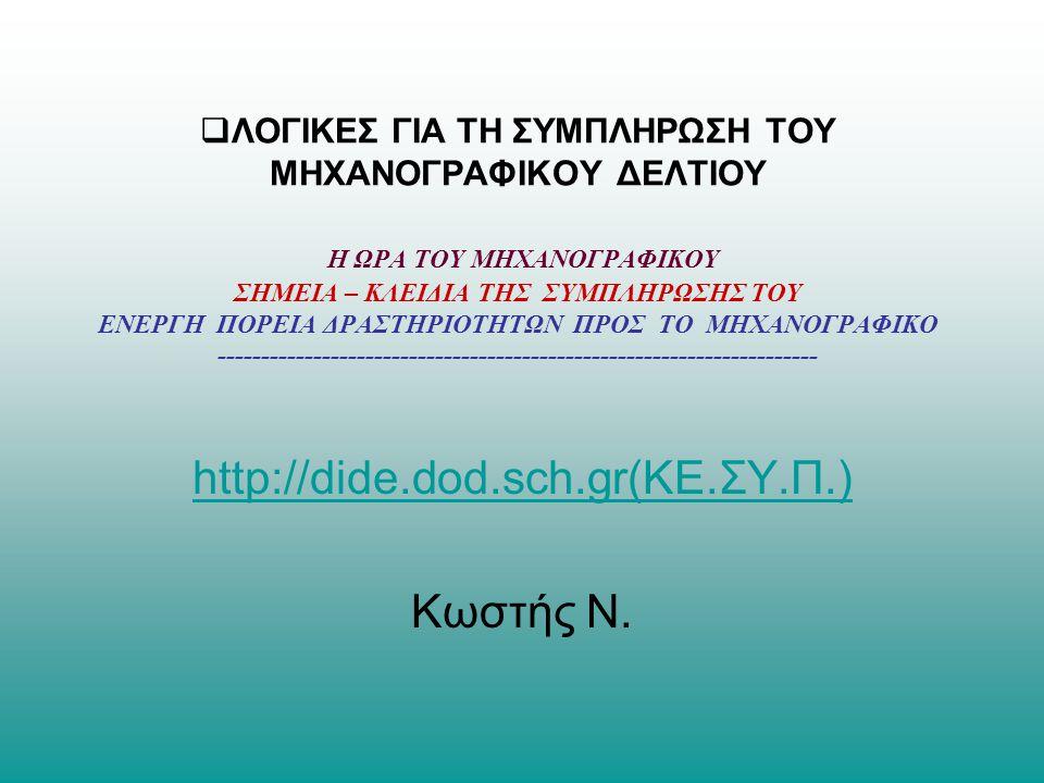 http://dide.dod.sch.gr(KE.ΣΥ.Π.) Κωστής Ν.