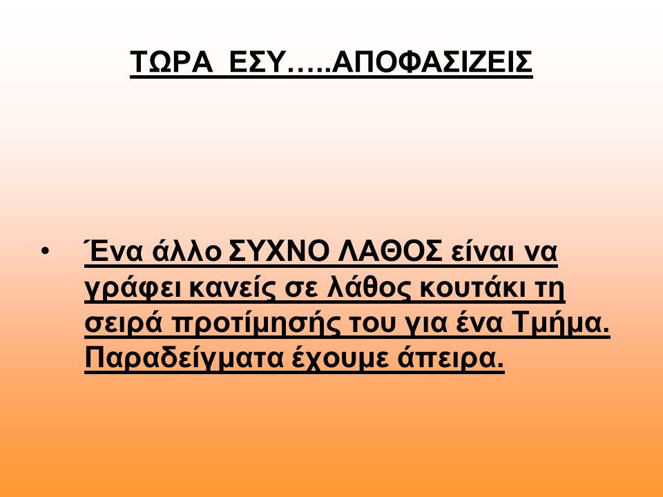 ΤΩΡΑ ΕΣΥ…..ΑΠΟΦΑΣΙΖΕΙΣ