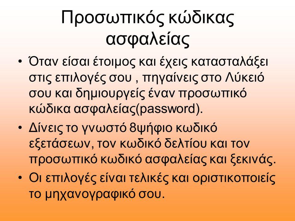 Προσωπικός κώδικας ασφαλείας