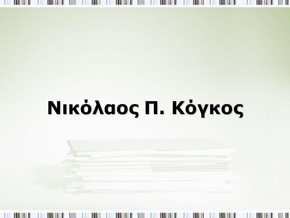 Νικόλαος Π. Κόγκος
