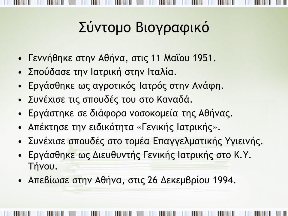 Σύντομο Βιογραφικό Γεννήθηκε στην Αθήνα, στις 11 Μαΐου 1951.