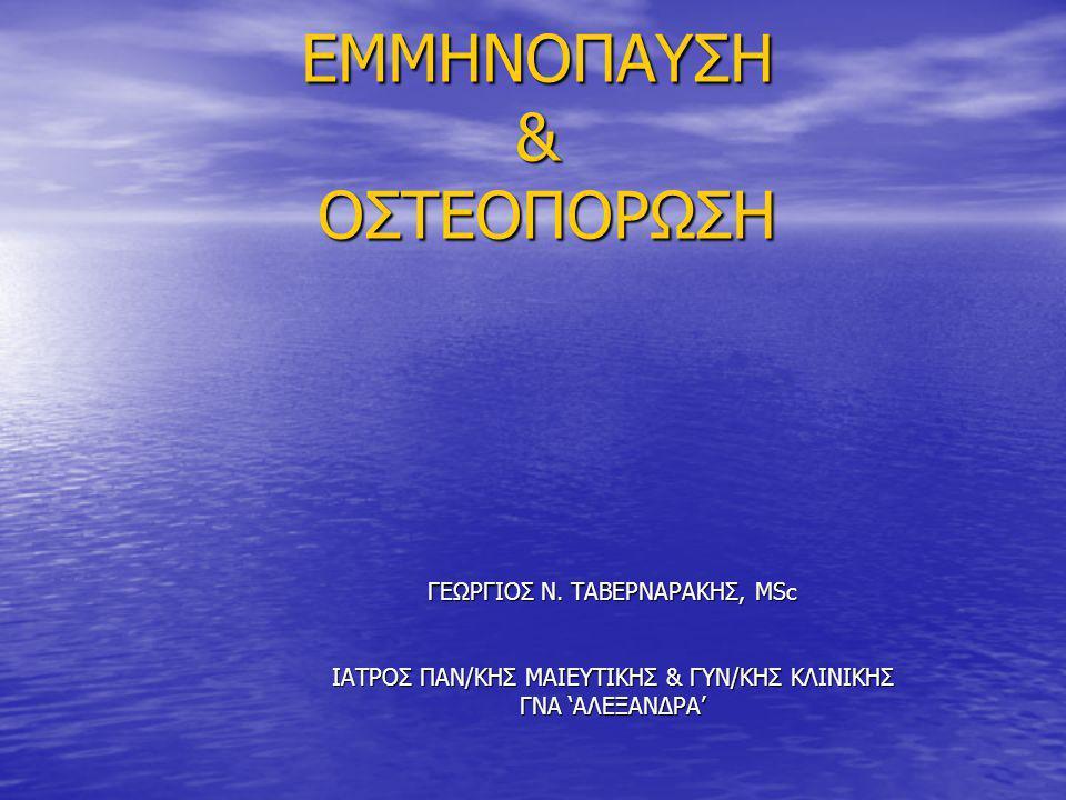 ΕΜΜΗΝΟΠΑΥΣΗ & ΟΣΤΕΟΠΟΡΩΣΗ