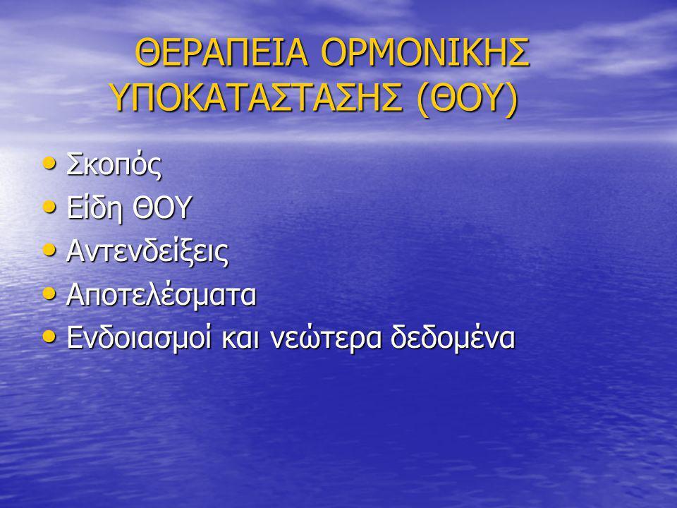 ΘΕΡΑΠΕΙΑ ΟΡΜΟΝΙΚΗΣ ΥΠΟΚΑΤΑΣΤΑΣΗΣ (ΘΟΥ)