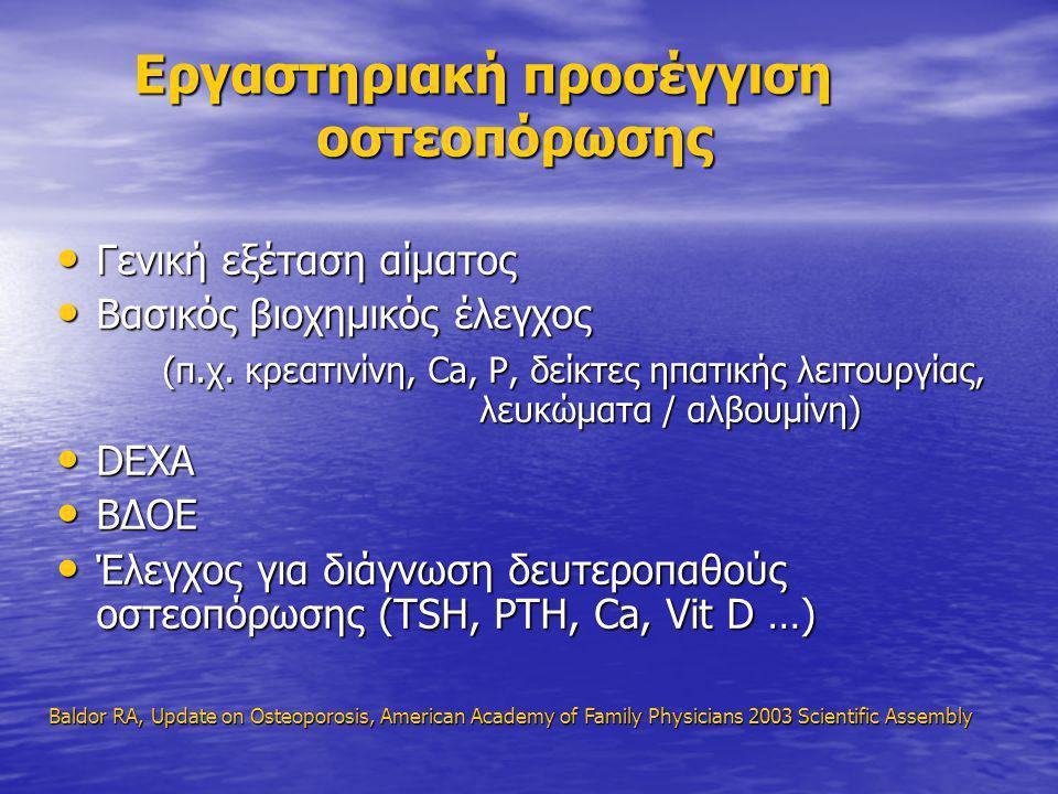 Εργαστηριακή προσέγγιση οστεοπόρωσης