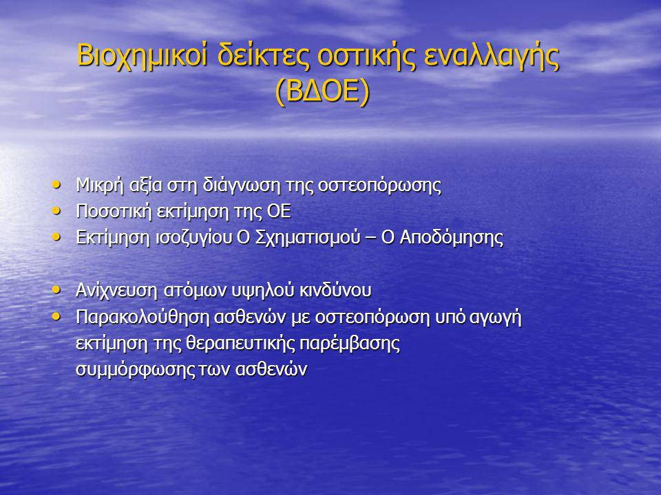 Βιοχημικοί δείκτες οστικής εναλλαγής (ΒΔΟΕ)