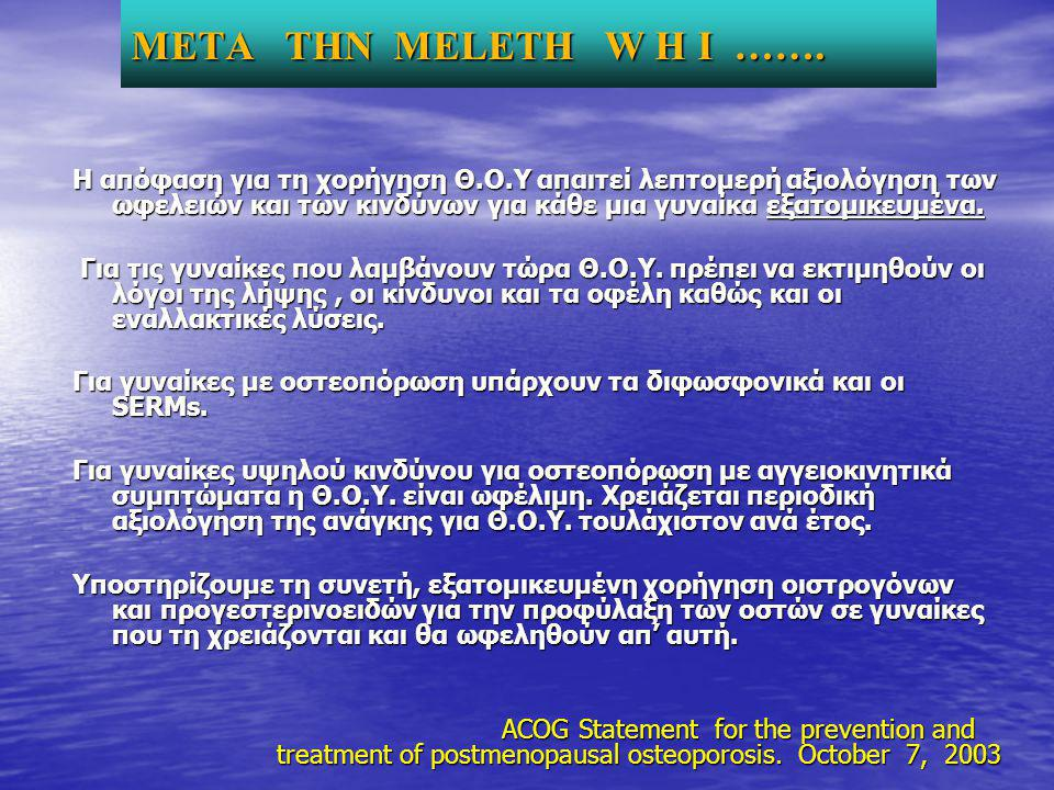 META THN MELETH W H I …….
