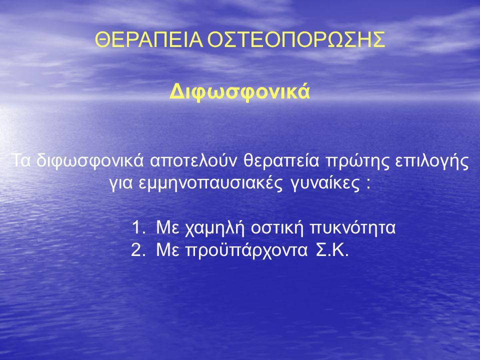 ΘΕΡΑΠΕΙΑ ΟΣΤΕΟΠΟΡΩΣΗΣ Διφωσφονικά