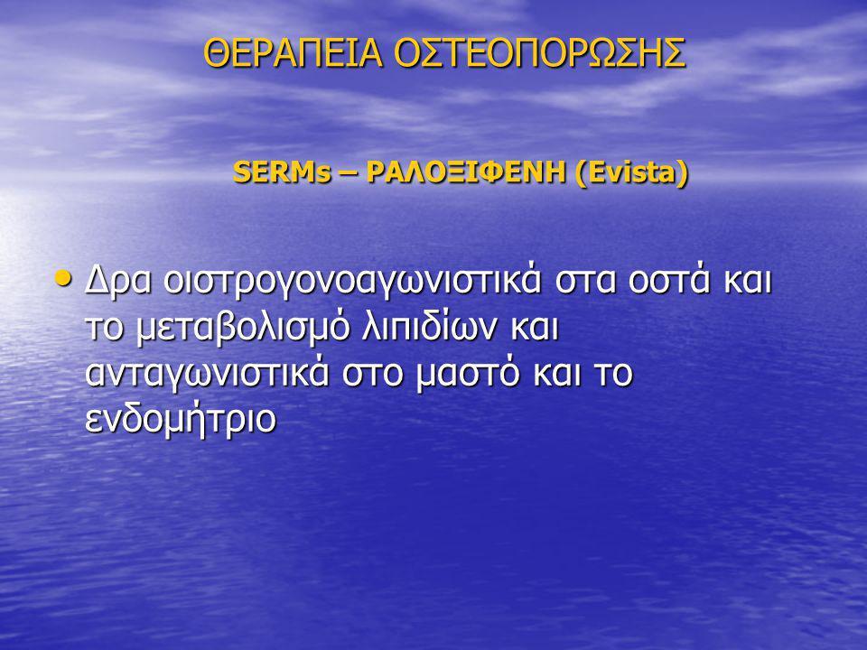 ΘΕΡΑΠΕΙΑ ΟΣΤΕΟΠΟΡΩΣΗΣ SERMs – ΡΑΛΟΞΙΦΕΝΗ (Evista)