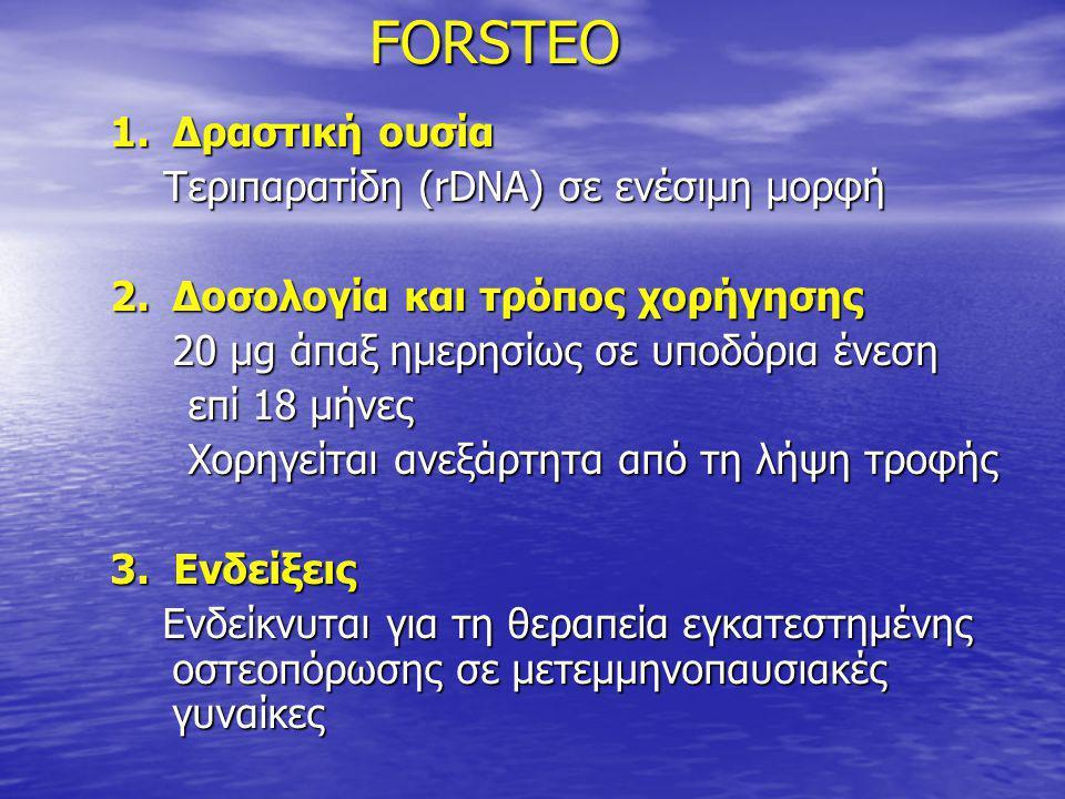 FORSTEO Δραστική ουσία Tεριπαρατίδη (rDNA) σε ενέσιμη μορφή