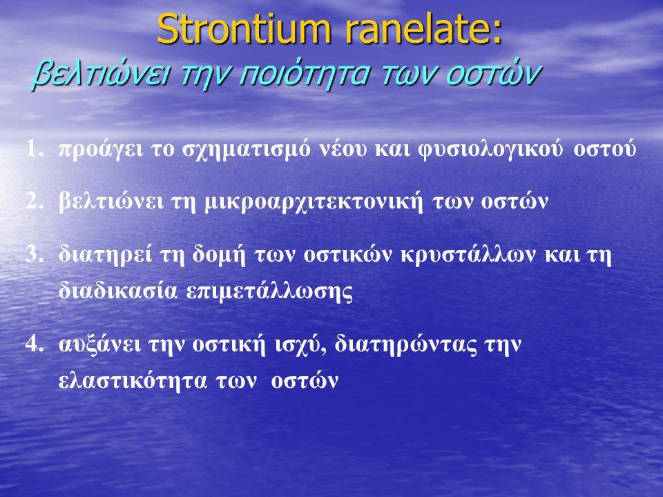 Strontium ranelate: βελτιώνει την ποιότητα των οστών