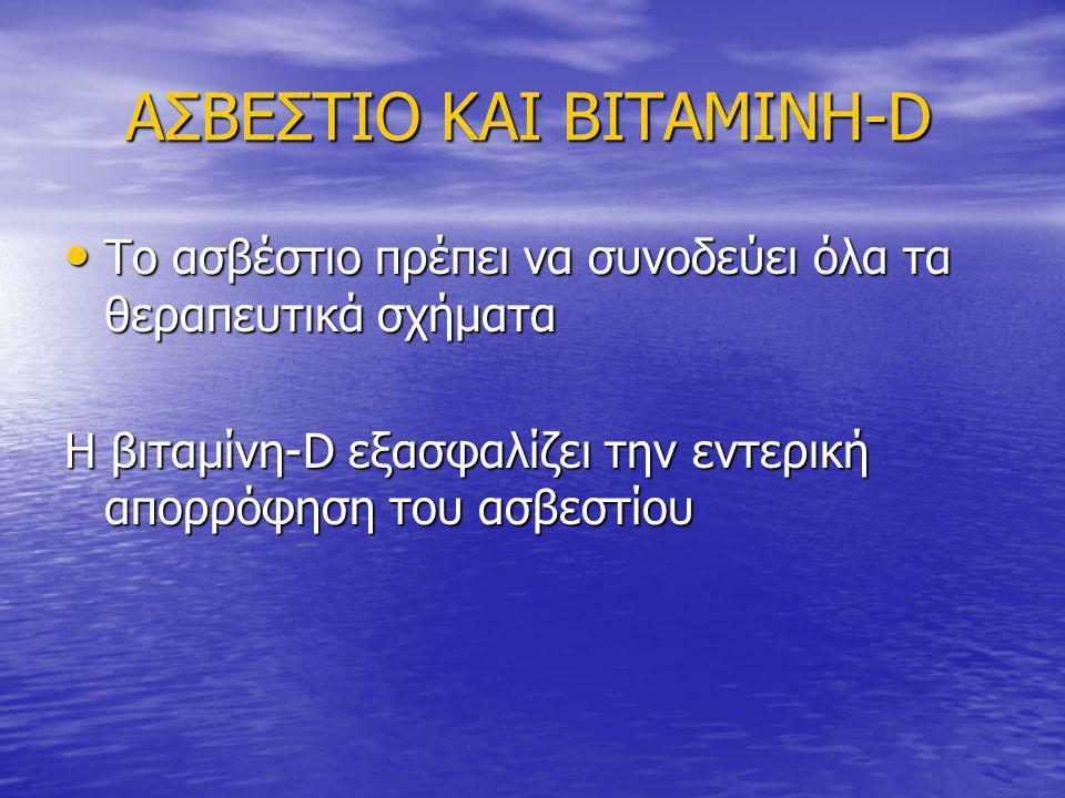 ΑΣΒΕΣΤΙΟ ΚΑΙ ΒΙΤΑΜΙΝΗ-D