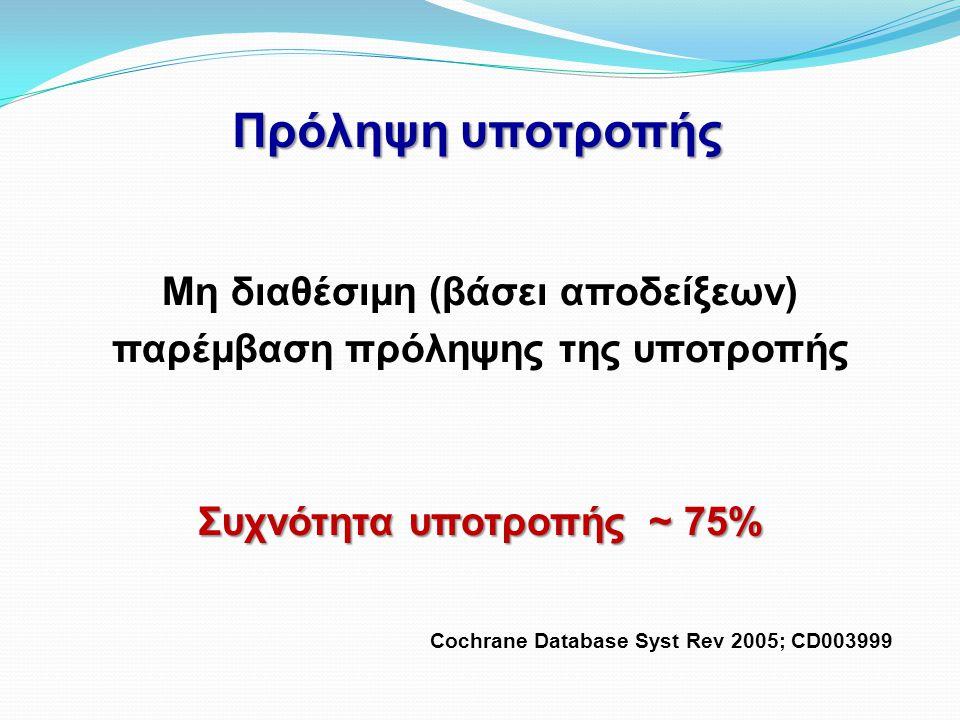 Πρόληψη υποτροπής Μη διαθέσιμη (βάσει αποδείξεων)