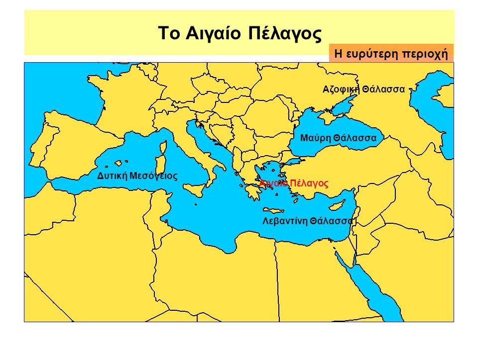 Το Αιγαίο Πέλαγος Η ευρύτερη περιοχή Αζοφική Θάλασσα Μαύρη Θάλασσα
