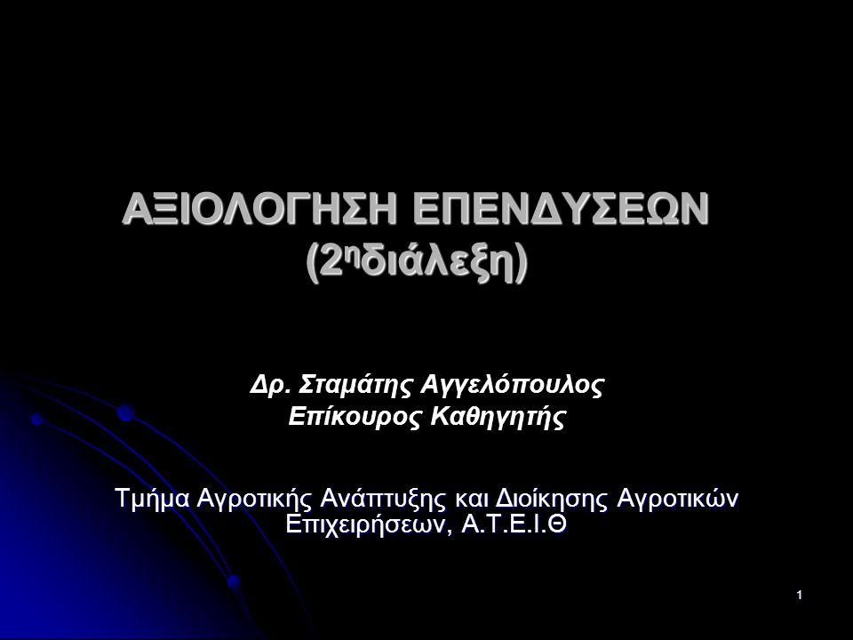 ΑΞΙΟΛΟΓΗΣΗ ΕΠΕΝΔΥΣΕΩΝ (2ηδιάλεξη)