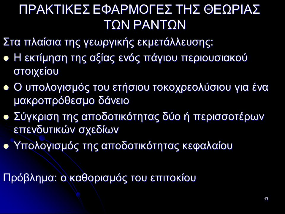 ΠΡΑΚΤΙΚΕΣ ΕΦΑΡΜΟΓΕΣ ΤΗΣ ΘΕΩΡΙΑΣ ΤΩΝ ΡΑΝΤΩΝ