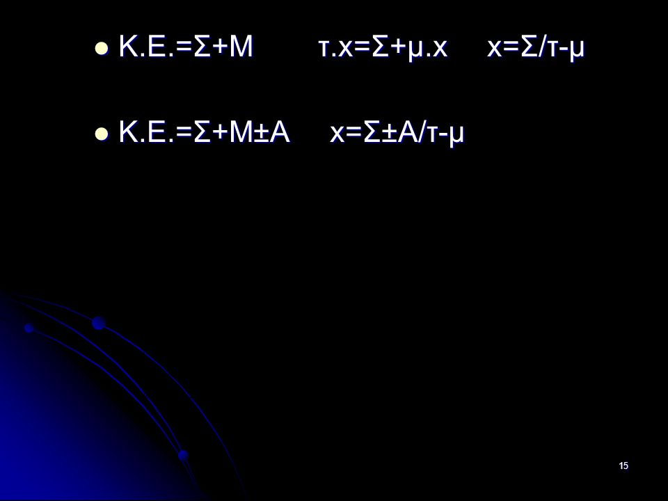 Κ.Ε.=Σ+Μ τ.x=Σ+μ.x x=Σ/τ-μ