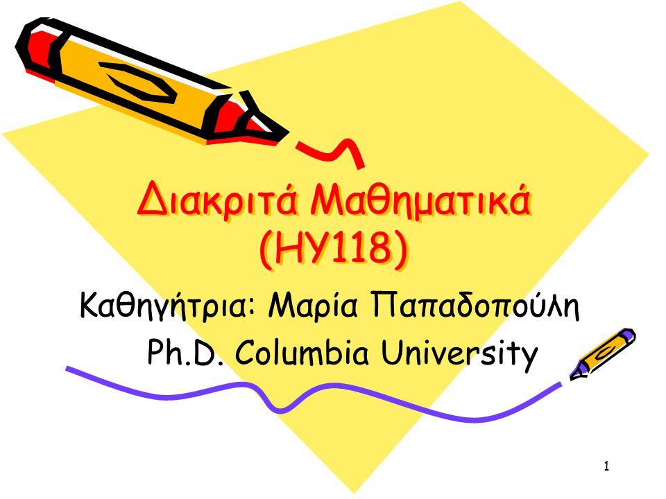 Διακριτά Μαθηματικά (ΗΥ118)