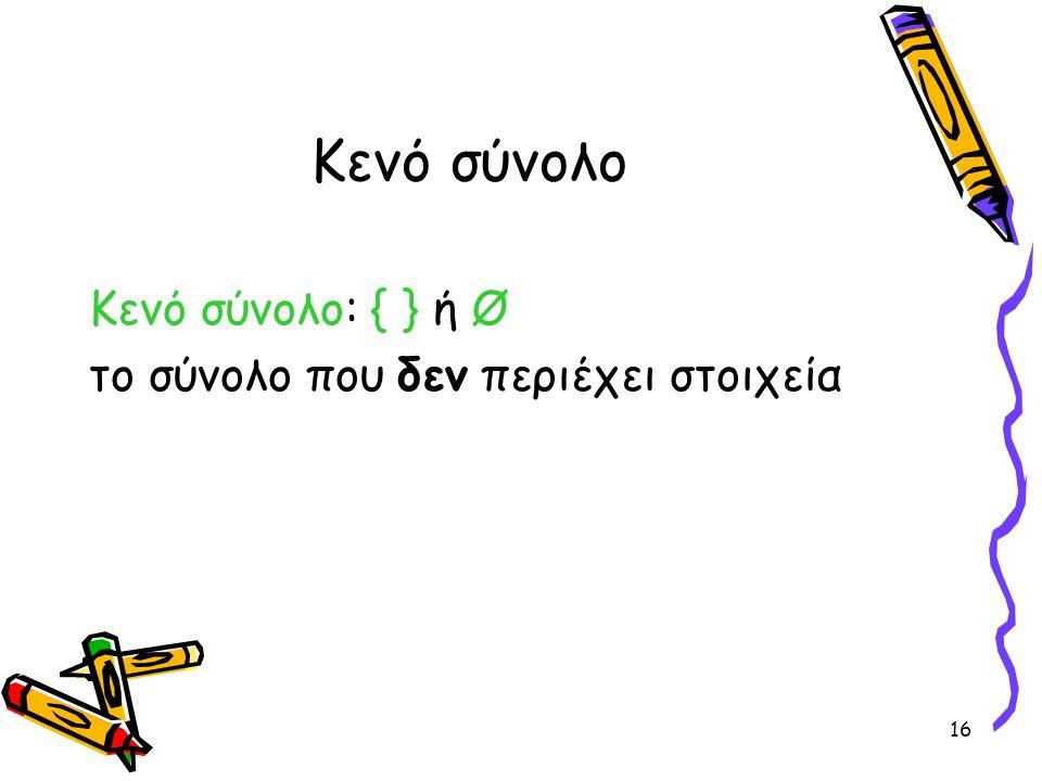 Κενό σύνολο Κενό σύνολο: { } ή Ø το σύνολο που δεν περιέχει στοιχεία