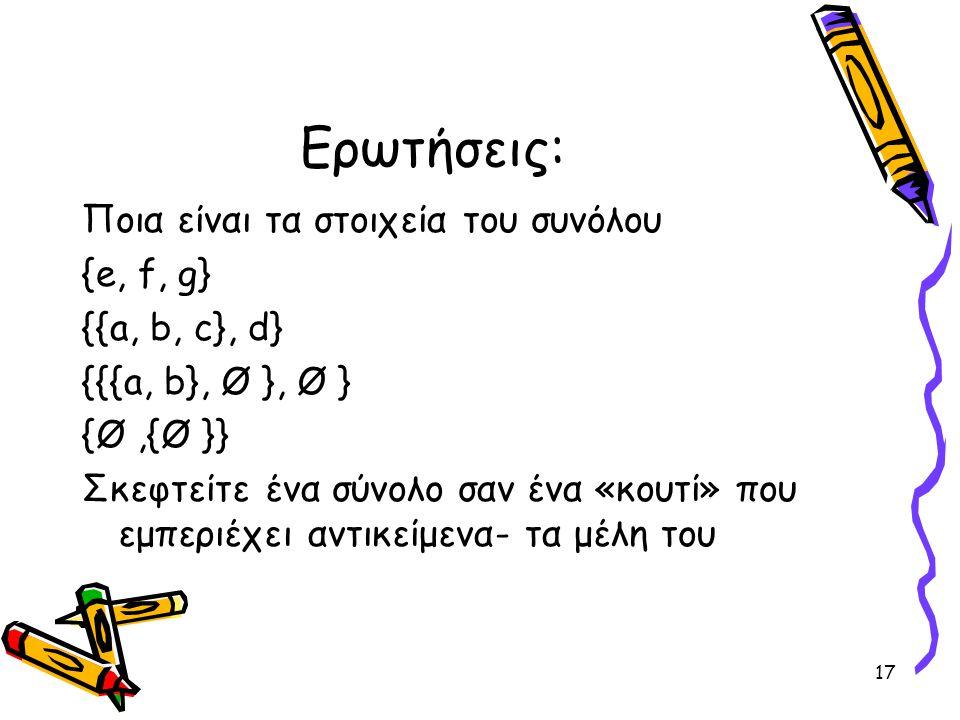 Ερωτήσεις: Ποια είναι τα στοιχεία του συνόλου {e, f, g} {{a, b, c}, d}