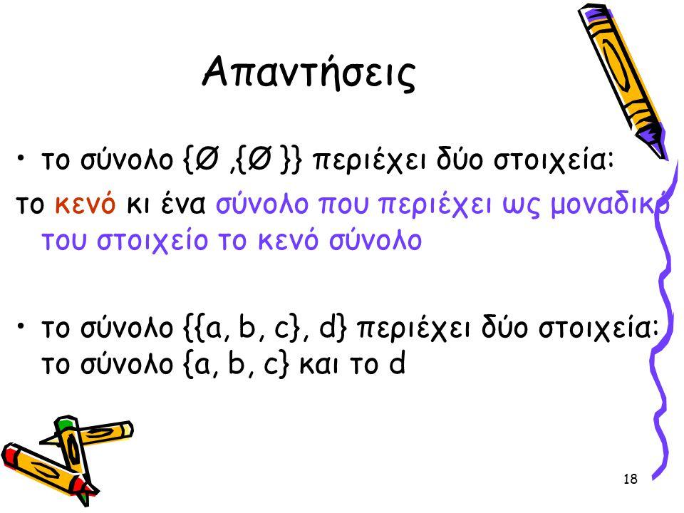 Απαντήσεις το σύνολο {Ø ,{Ø }} περιέχει δύο στοιχεία: