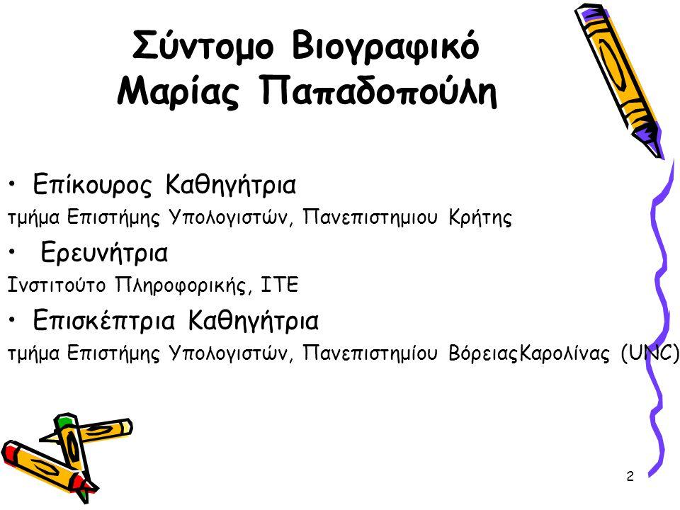 Σύντομο Βιογραφικό Μαρίας Παπαδοπούλη
