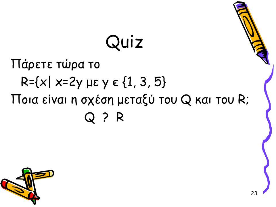 Quiz Πάρετε τώρα το R={x| x=2y με y є {1, 3, 5}
