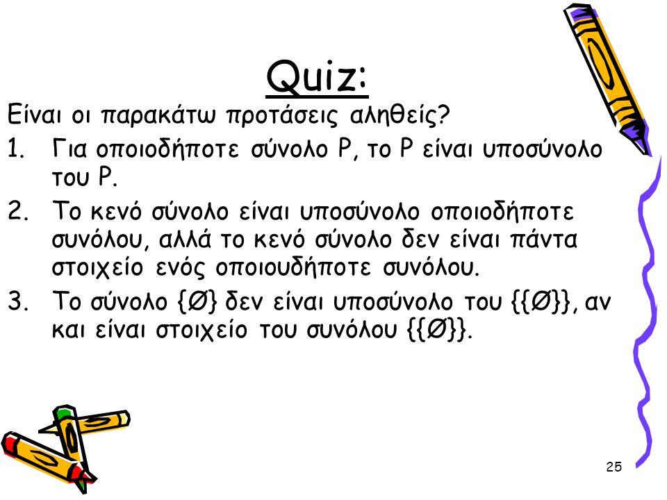 Quiz: Είναι οι παρακάτω προτάσεις αληθείς