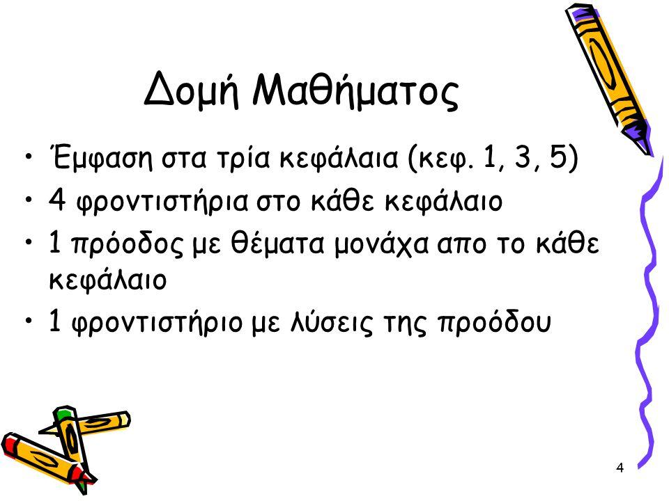 Δομή Μαθήματος Έμφαση στα τρία κεφάλαια (κεφ. 1, 3, 5)