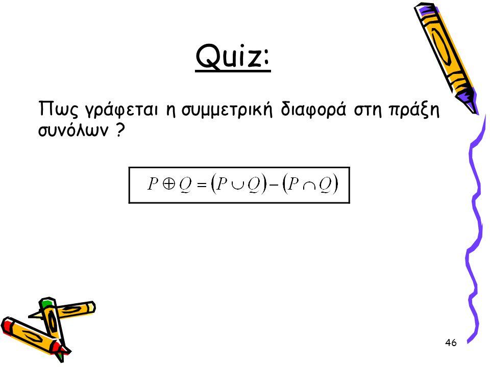 Quiz: Πως γράφεται η συμμετρική διαφορά στη πράξη συνόλων