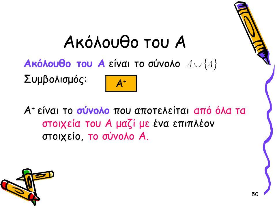Ακόλουθο του Α Α+ Ακόλουθο του Α είναι το σύνολο Συμβολισμός: