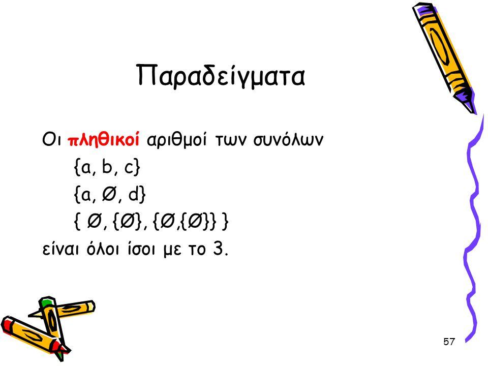 Παραδείγματα Οι πληθικοί αριθμοί των συνόλων {a, b, c} {a, Ø, d}