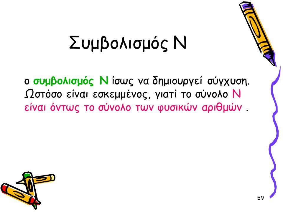 Συμβολισμός Ν ο συμβολισμός Ν ίσως να δημιουργεί σύγχυση.