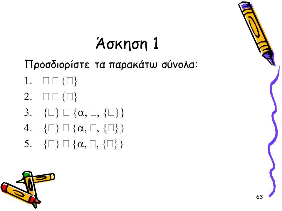 Άσκηση 1 Προσδιορίστε τα παρακάτω σύνολα: Æ È {Æ} Æ Ç {Æ}