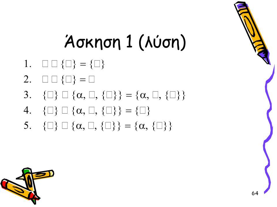 Άσκηση 1 (λύση) Æ È {Æ} = {Æ} Æ Ç {Æ} = Æ