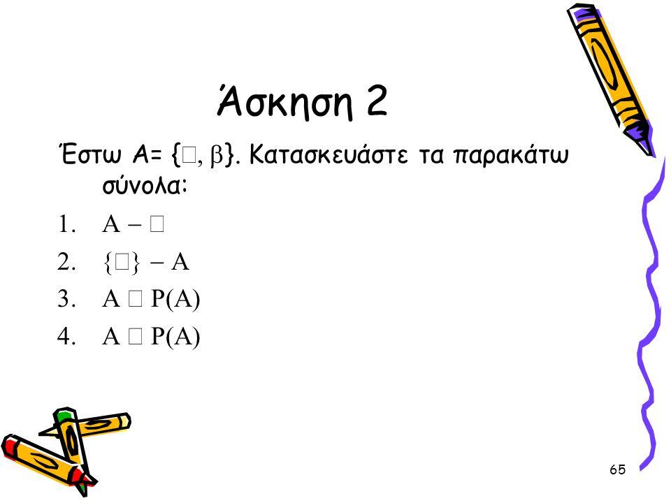 Άσκηση 2 Έστω Α= {Æ, b}. Κατασκευάστε τα παρακάτω σύνολα: A - Æ