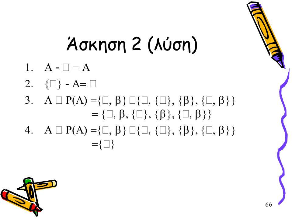 Άσκηση 2 (λύση) A - Æ = A {Æ} - A= Æ
