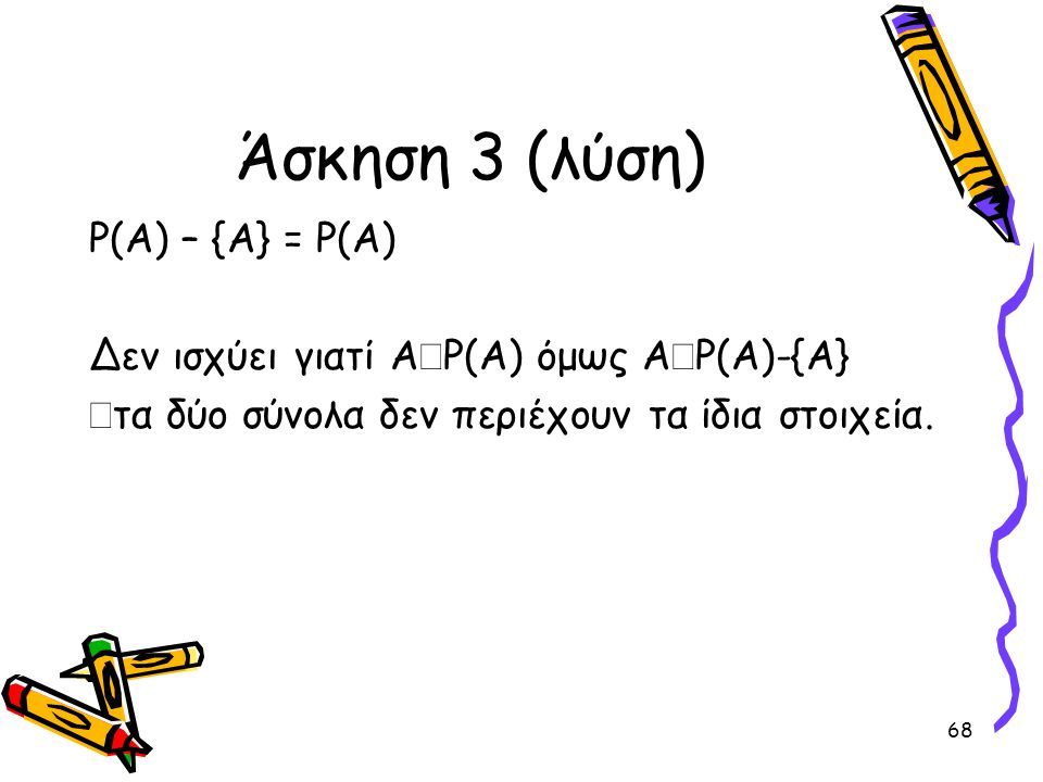 Άσκηση 3 (λύση) P(A) – {A} = P(A)