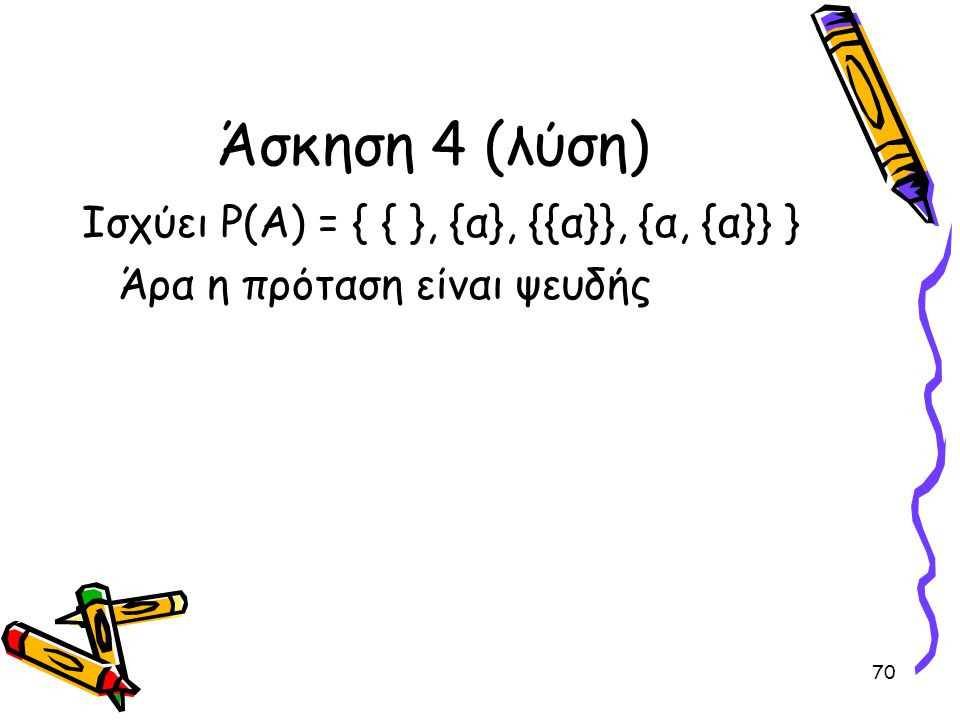 Άσκηση 4 (λύση) Ισχύει Ρ(Α) = { { }, {α}, {{α}}, {α, {α}} }