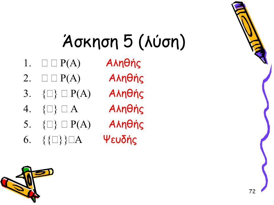 Άσκηση 5 (λύση) Æ Î R(A) Αληθής Æ Í R(A) Αληθής {Æ} Í R(A) Αληθής