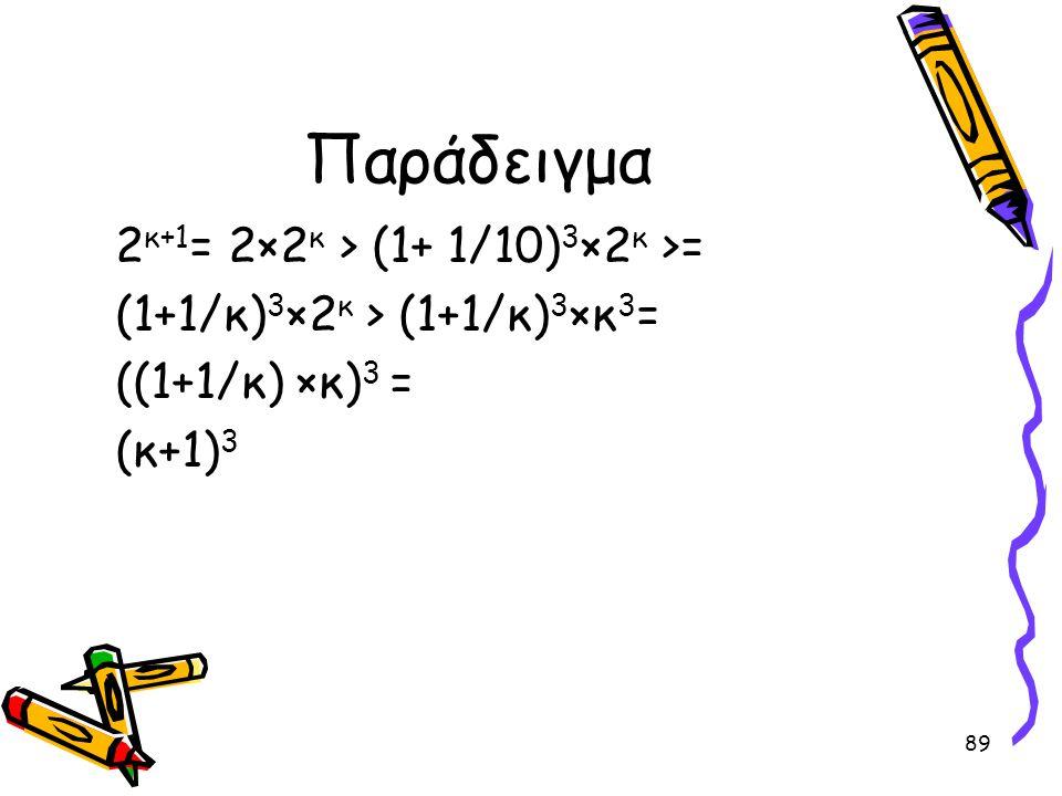 Παράδειγμα 2κ+1= 2×2κ > (1+ 1/10)3×2κ >=