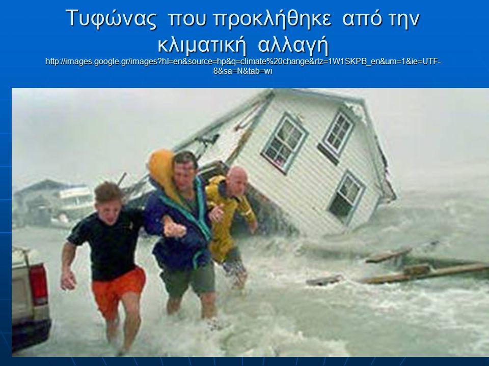 Τυφώνας που προκλήθηκε από την κλιματική αλλαγή http://images. google